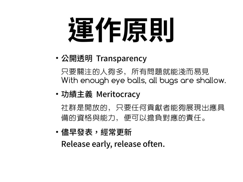 運作原則 ● 公開透明 Transparency 只要關注的人夠多,所有問題就能淺而易見 Wi...
