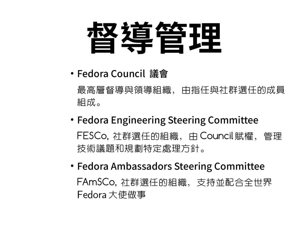 督導管理 ● Fedora Council 議會 最高層督導與領導組織,由指任與社群選任的成員...