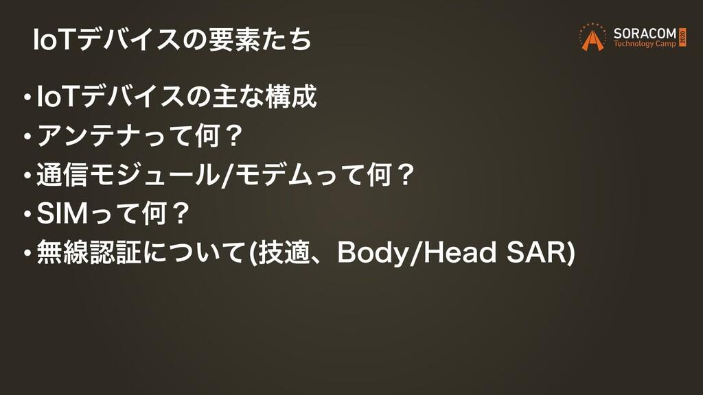 *P5σόΠεͷཁૉͨͪ • *P5σόΠεͷओͳߏ • ΞϯςφͬͯԿʁ • ௨৴Ϟδϡʔ...