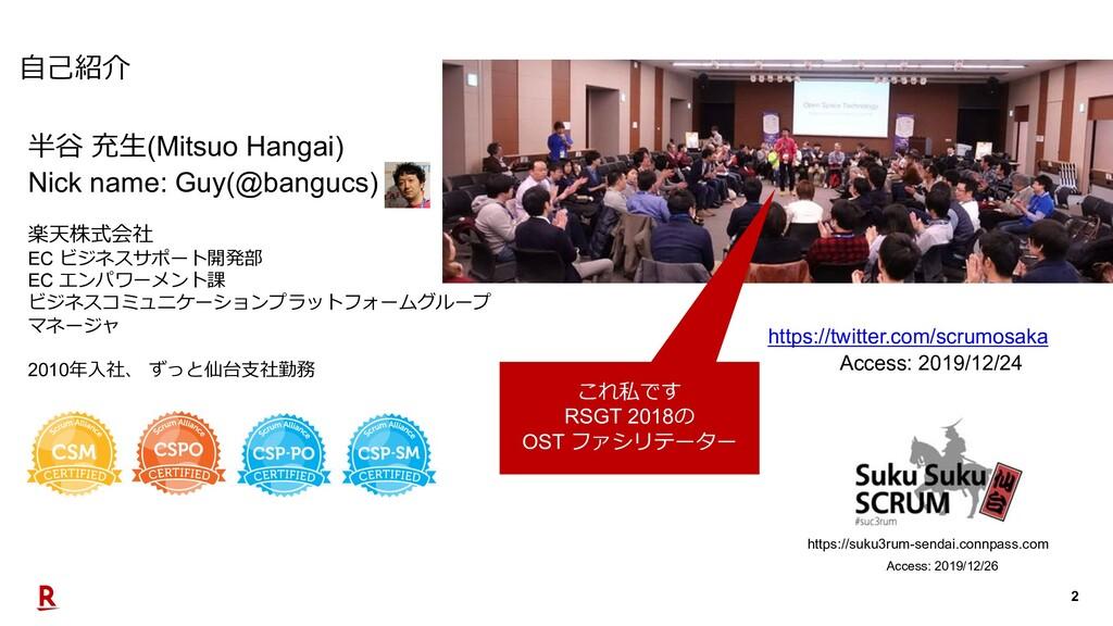 2 ⾃⼰紹介 半⾕ 充⽣(Mitsuo Hangai) Nick name: Guy(@ban...