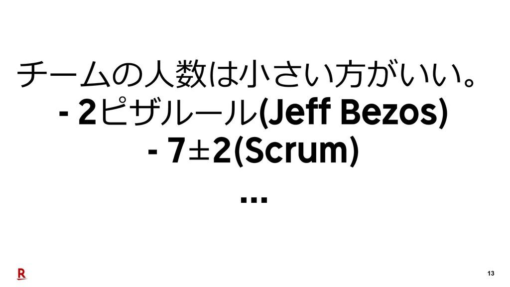 13 チームの⼈数は⼩さい⽅がいい。 - 2ピザルール(Jeff Bezos) - 7±2(S...