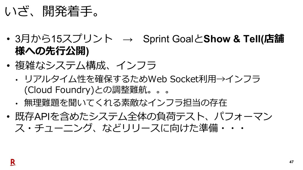 47 • 3⽉から15スプリント → Sprint GoalとShow & Tell(店舗 様...