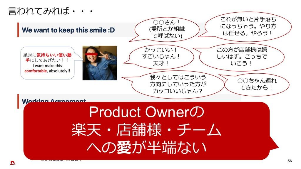 56 ⾔われてみれば・・・ Product Ownerの 楽天・店舗様・チーム への愛が半端な...