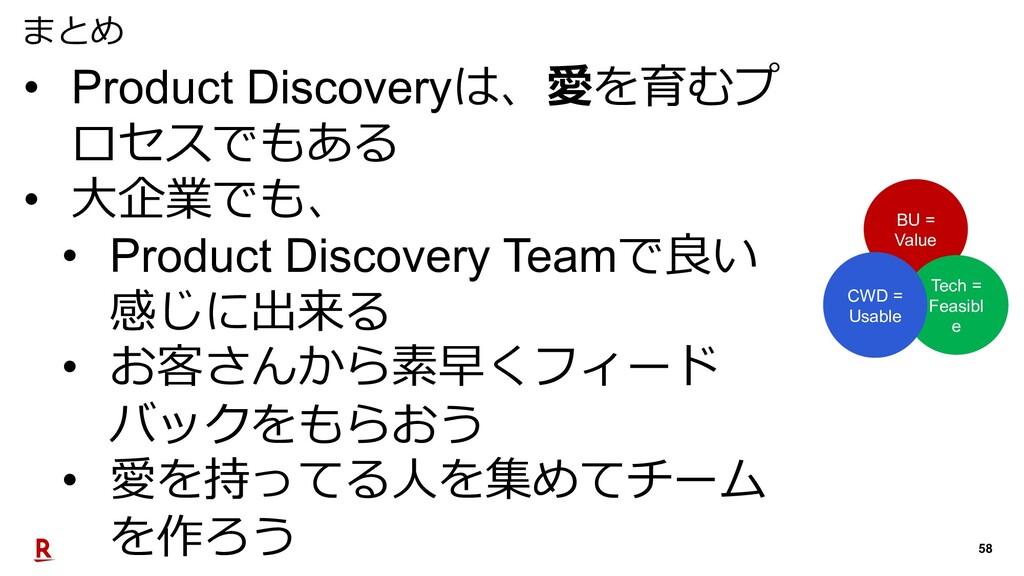 58 まとめ • Product Discoveryは、愛を育むプ ロセスでもある • ⼤企業...