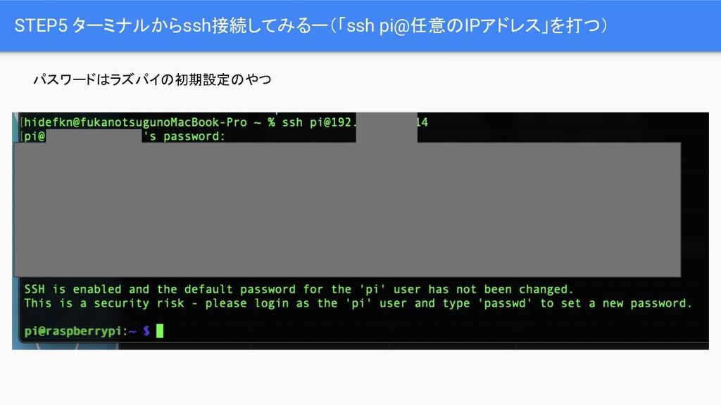 STEP5 ターミナルからssh接続してみるー(「ssh pi@任意のIPアドレス」を打つ) ...