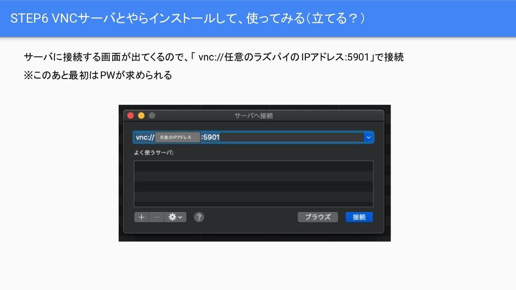 STEP6 VNCサーバとやらインストールして、使ってみる(立てる?) サーバに接続する画面が...