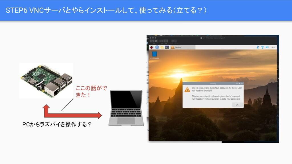STEP6 VNCサーバとやらインストールして、使ってみる(立てる?) PCからラズパイを操作...