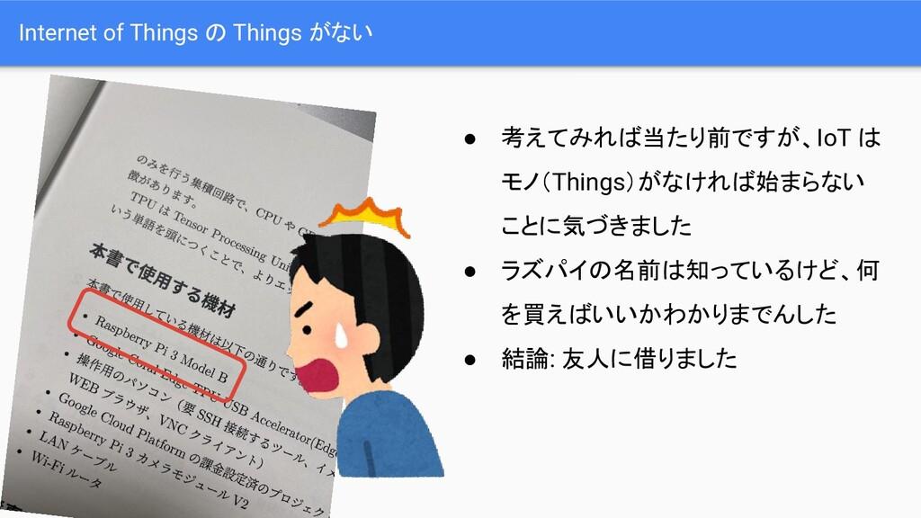 Internet of Things の Things がない ● 考えてみれば当たり前ですが...