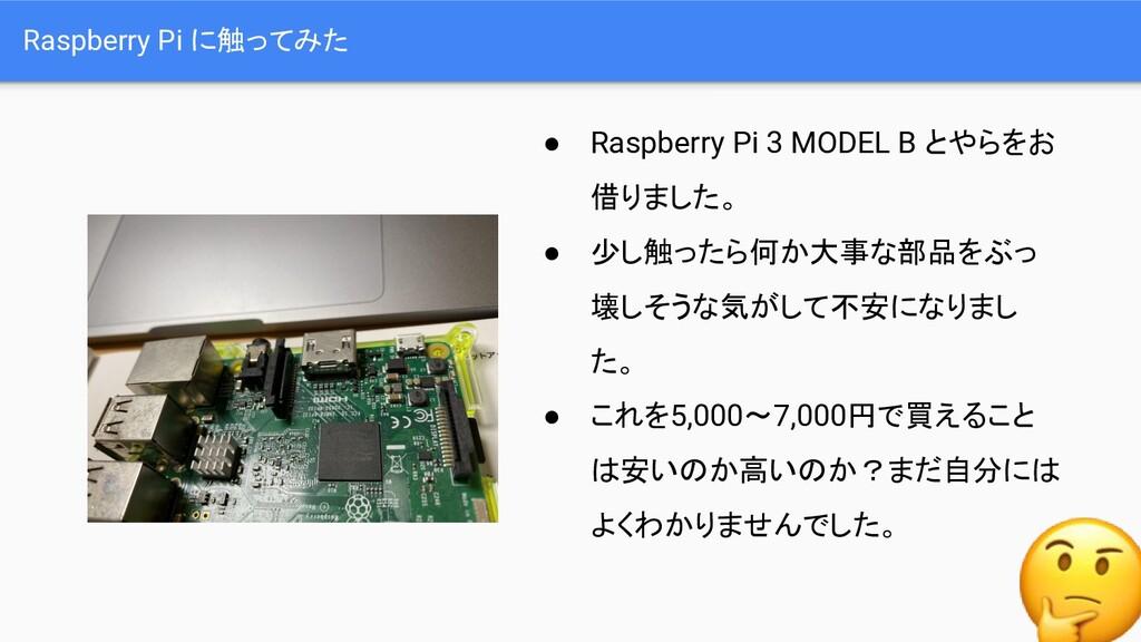 Raspberry Pi に触ってみた ● Raspberry Pi 3 MODEL B とや...
