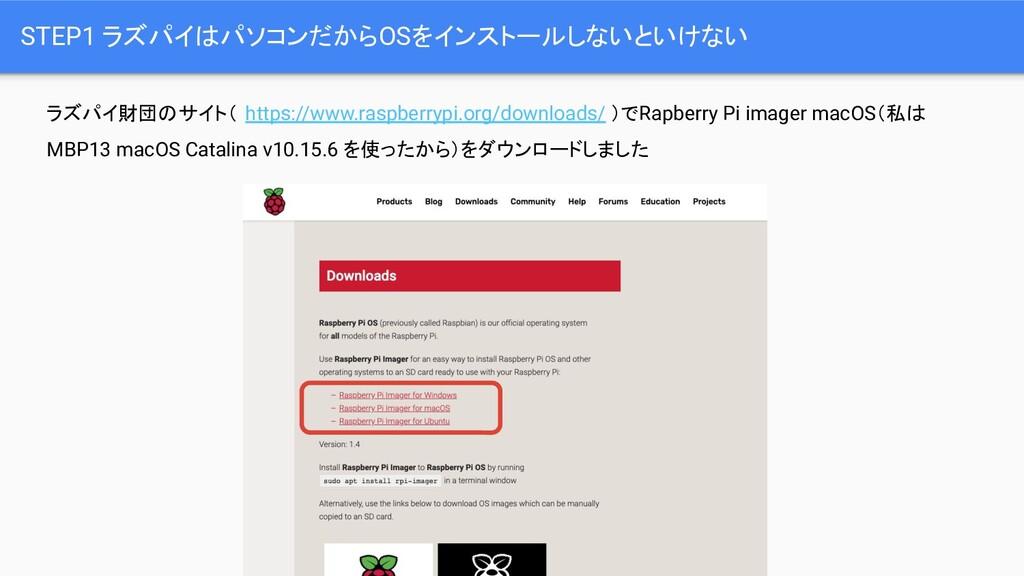 STEP1 ラズパイはパソコンだからOSをインストールしないといけない ラズパイ財団のサイト(...