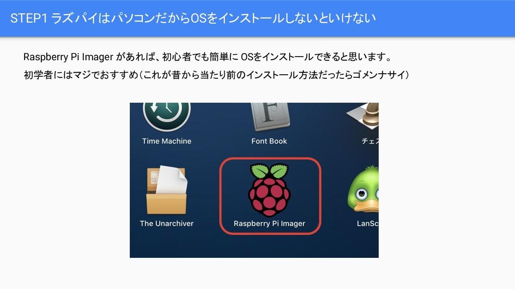 STEP1 ラズパイはパソコンだからOSをインストールしないといけない Raspberry P...