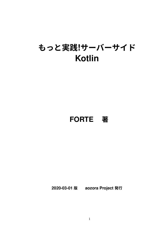 ה㹋騧!؟٦غ٦؟؎س Kotlin FORTE խ衼 2020-03-01 晛 aozo...