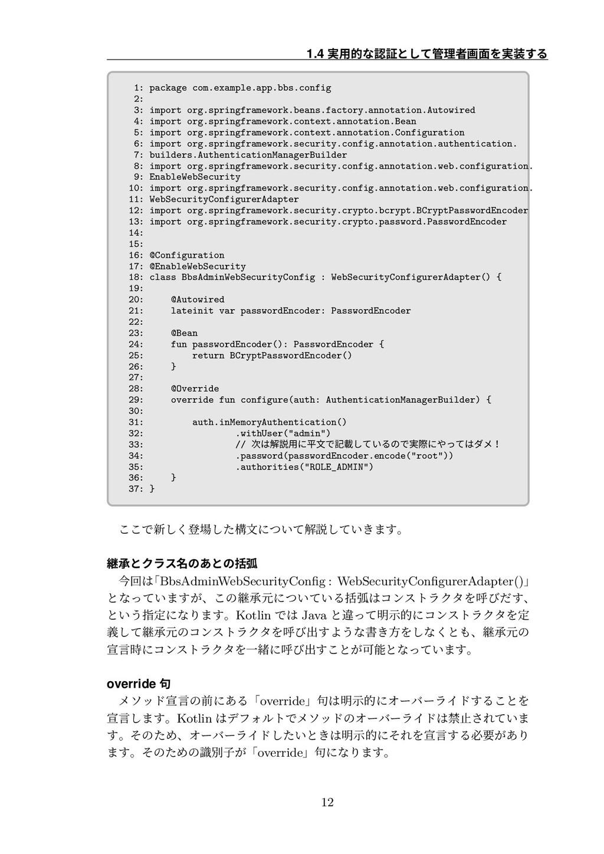 1.4 㹋欽涸ז钠鏾ה׃ג盖椚罏歗㹋鄲ׅ 1: package com.example....