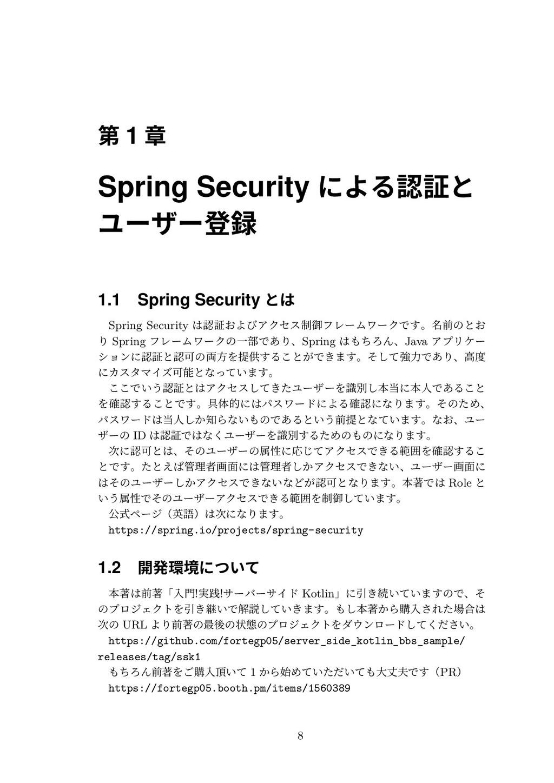 痥 1 畍 Spring Security ח״钠鏾ה ِ٦ؠ٦涫ꐮ 1.1 Spring ...