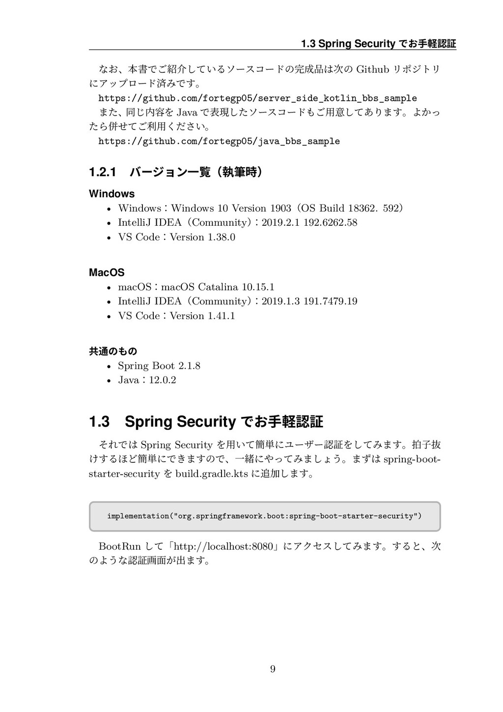 1.3 Spring Security דֶ䩛鯪钠鏾 םֽյ勓剹ךׇ箩♃׊יַ׾خ٭تؤ٭غס...
