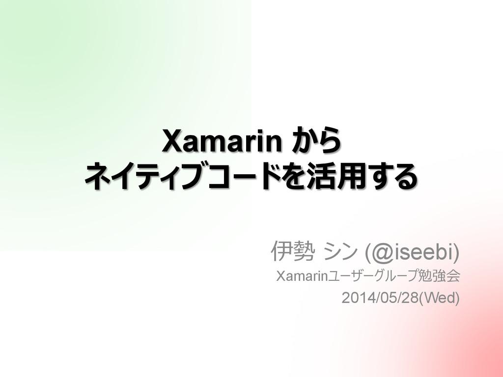 Xamarin  +'/#4*  ¬€ĔĿ (@iseebi) Xamar...
