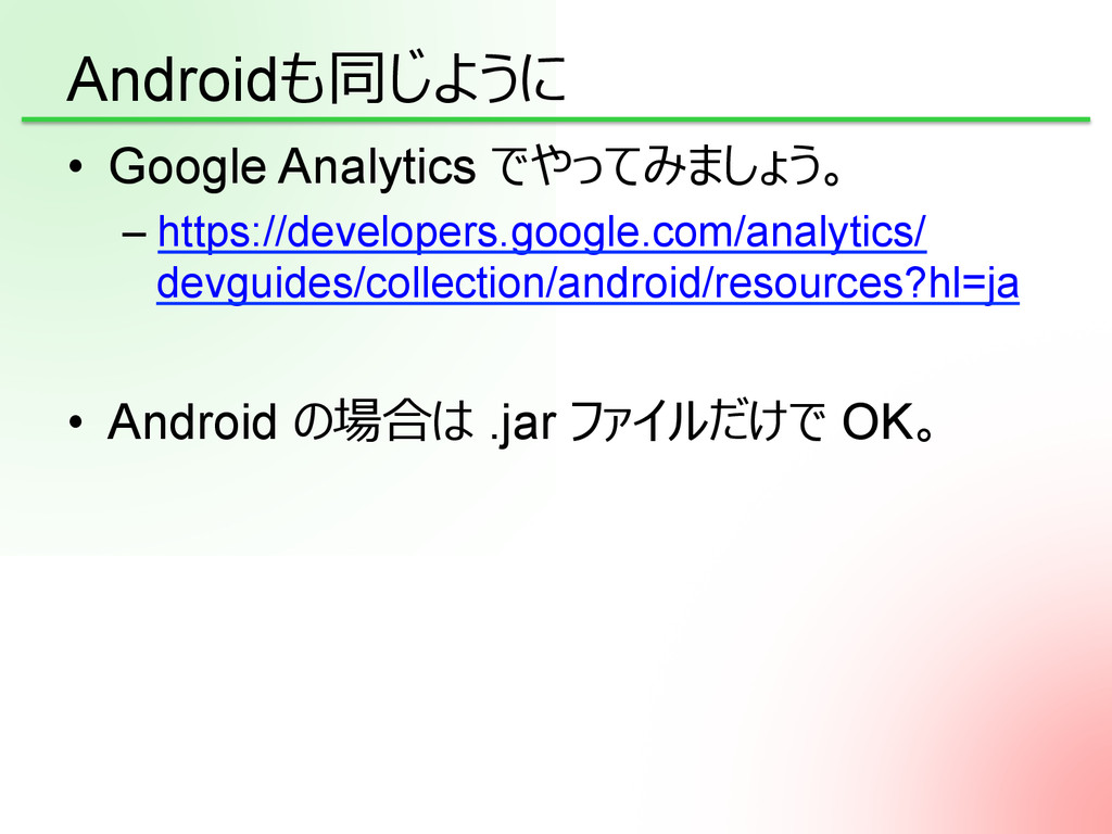 Androidõ!ÛøÏê • Google Analytics æöãåóòÚ÷ÏÊ –...
