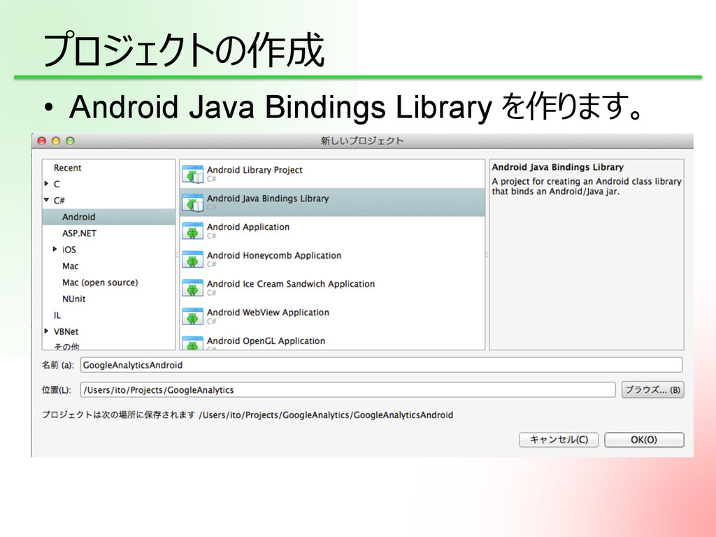 ĬĽĕćčĠëiN •  Android Java Bindings Library ÿiú...