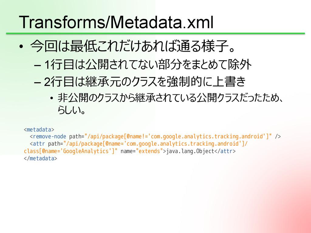 Transforms/Metadata.xml • 4-ìC˜×üáÖÍüí1û£+Ê –...