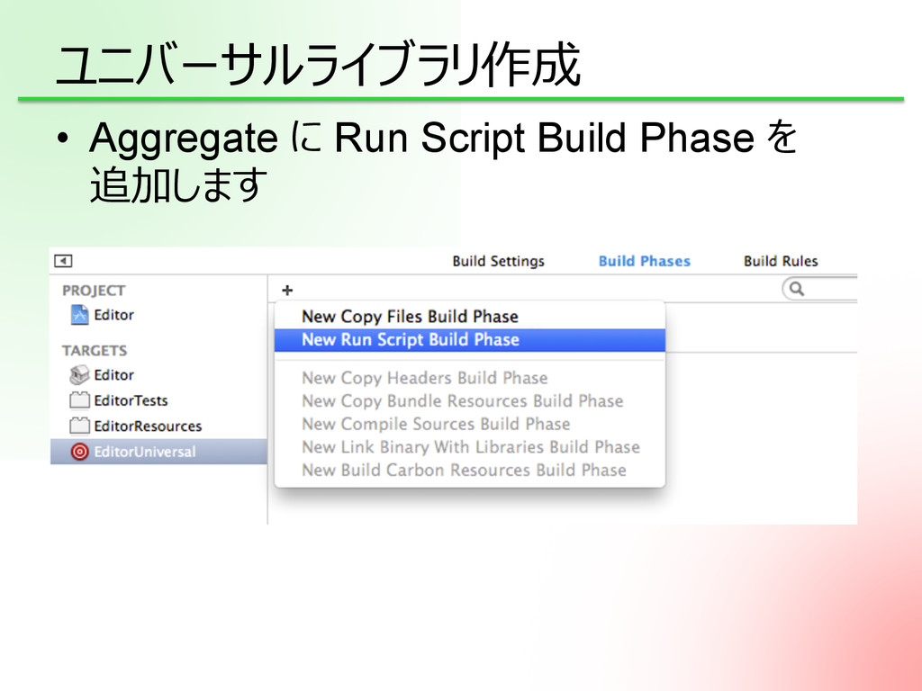 ķģĦŁĒĻĹĆīĹĺiN • Aggregate ê Run Script Build ...