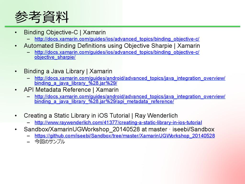 Šl9| • Binding Objective-C | Xamarin – http:...