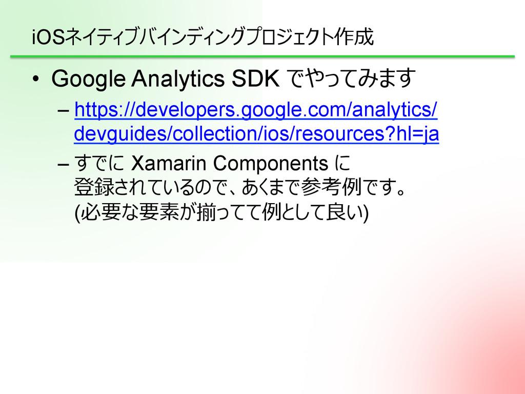 iOSĤĆĞąīĦĆĿğąĿĎĬĽĕćčĠiN • Google Analytics SD...