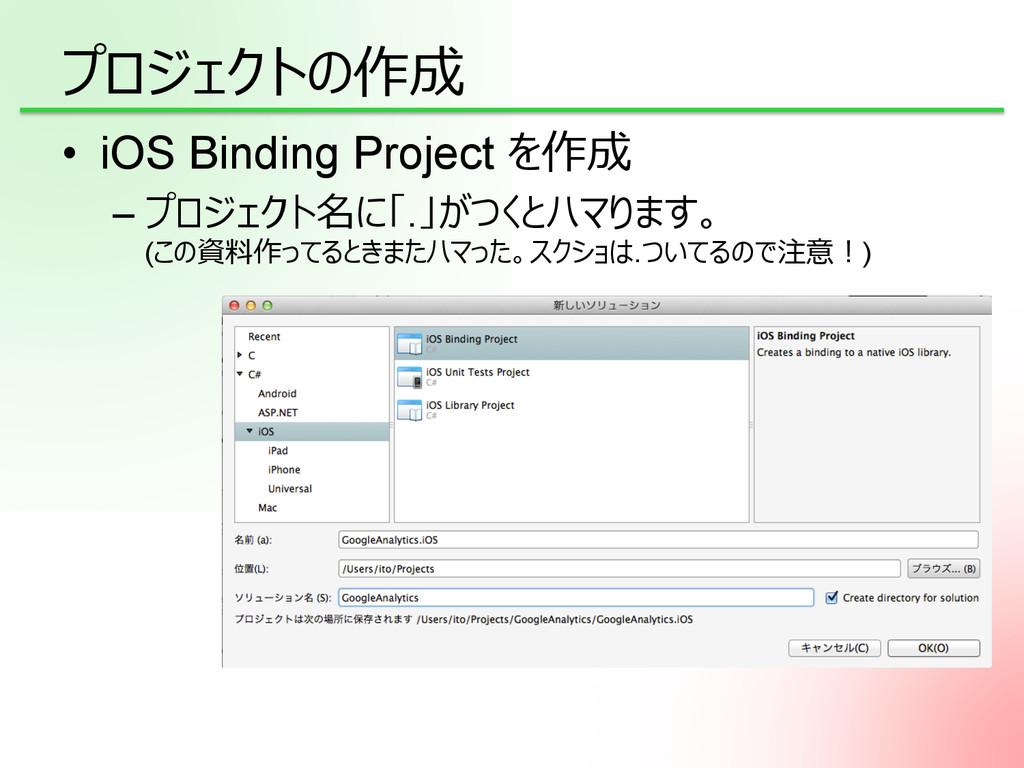 ĬĽĕćčĠëiN • iOS Binding Project ÿiN –ĬĽĕćčĠ`...