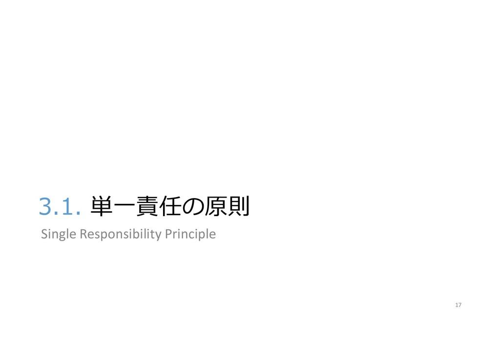 3.1. 単一責任の原則 Single Responsibility Principle 17