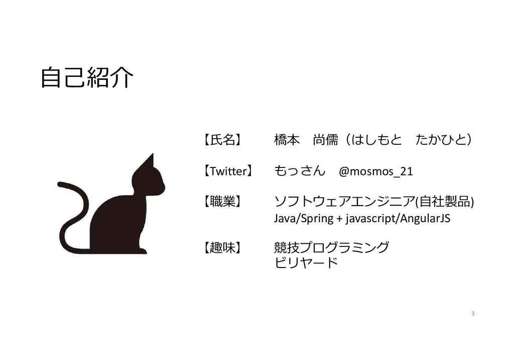 自己紹介 【氏名】 橋本 尚儒(はしもと たかひと) 【Twitter】 もっさん @mosm...