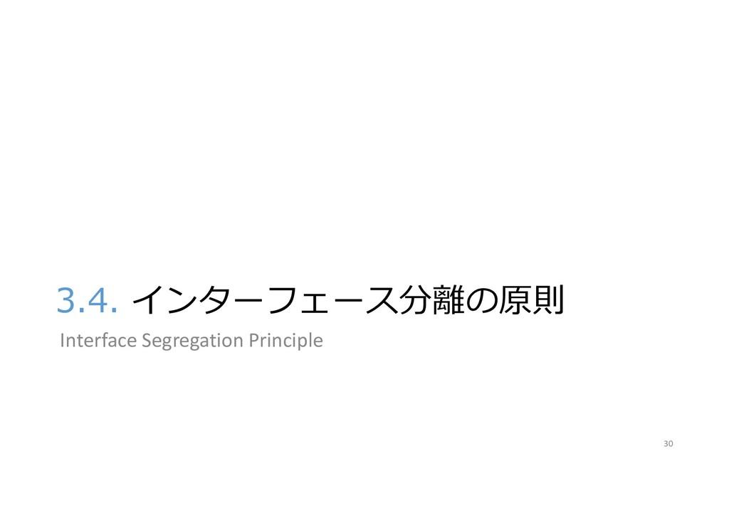 3.4. インターフェース分離の原則 Interface Segregation Princi...