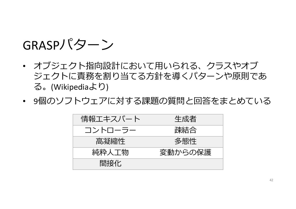 GRASPパターン 42 • オブジェクト指向設計において用いられる、クラスやオブ ジェクトに...