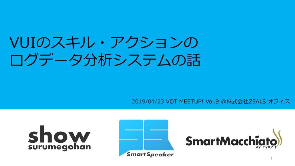 2019/04/23 VOT MEETUP! Vol.9 @株式会社ZEALS オフィス VU...