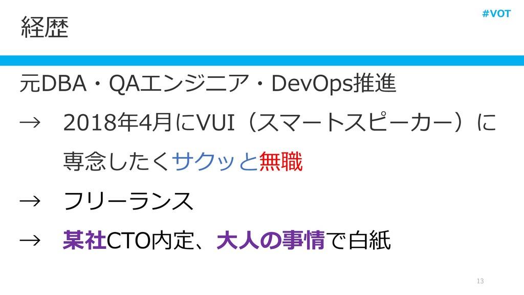 経歴 13 元DBA・QAエンジニア・DevOps推進 → 2018年4月にVUI(スマートス...