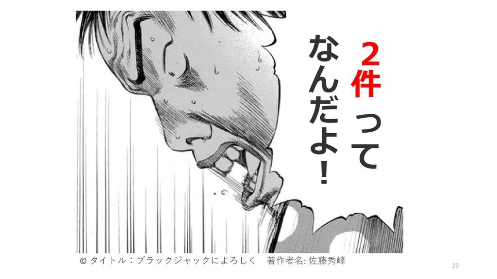 2 件 っ て な ん だ よ ︕ © タイトル:ブラックジャックによろしく 著作者名: 佐藤...