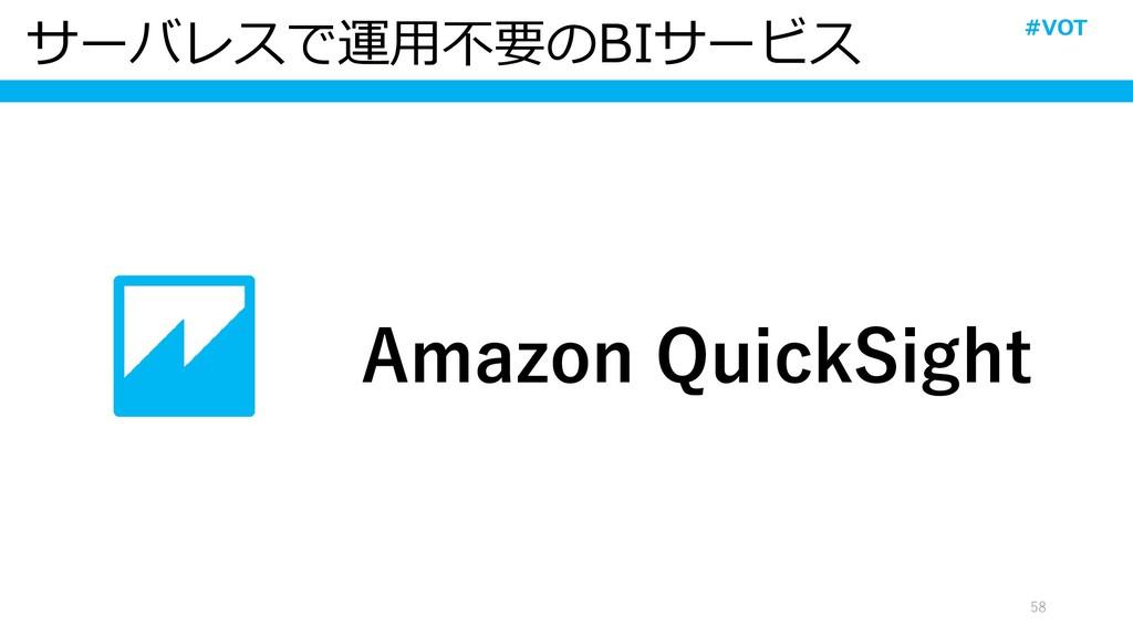 サーバレスで運用不要のBIサービス 58 Amazon QuickSight #VOT