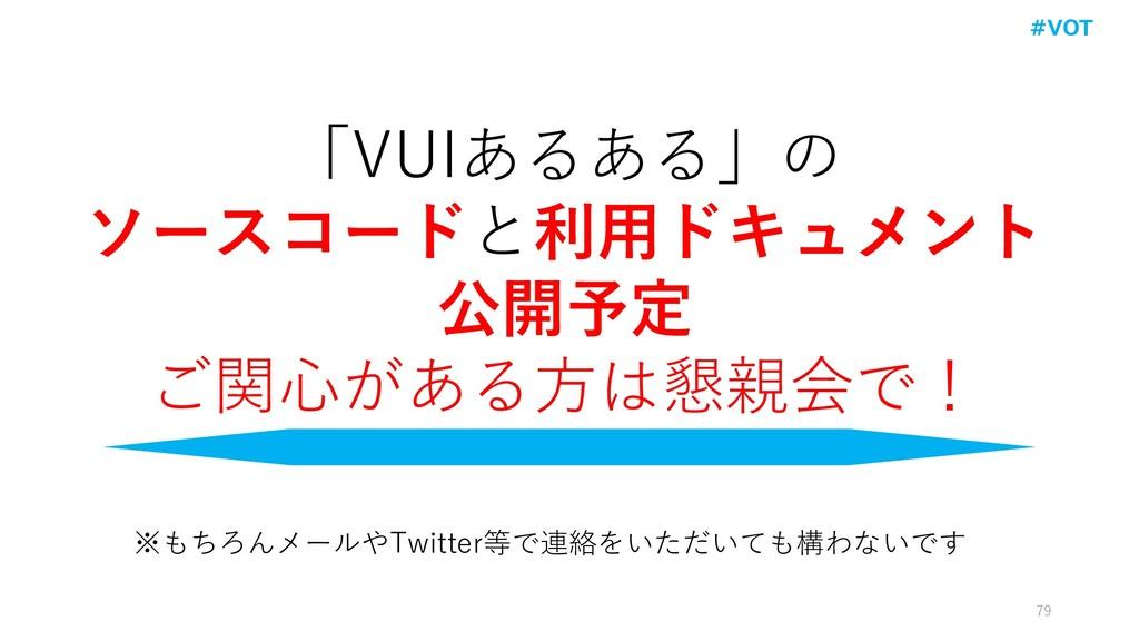 「VUIあるある」の ソースコードと利用ドキュメント 公開予定 ご関心がある方は懇親会で! ※...