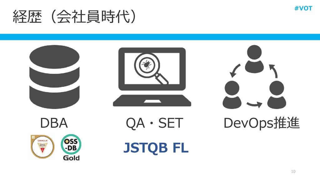 経歴(会社員時代) 10 DBA QA・SET DevOps推進 #VOT JSTQB FL