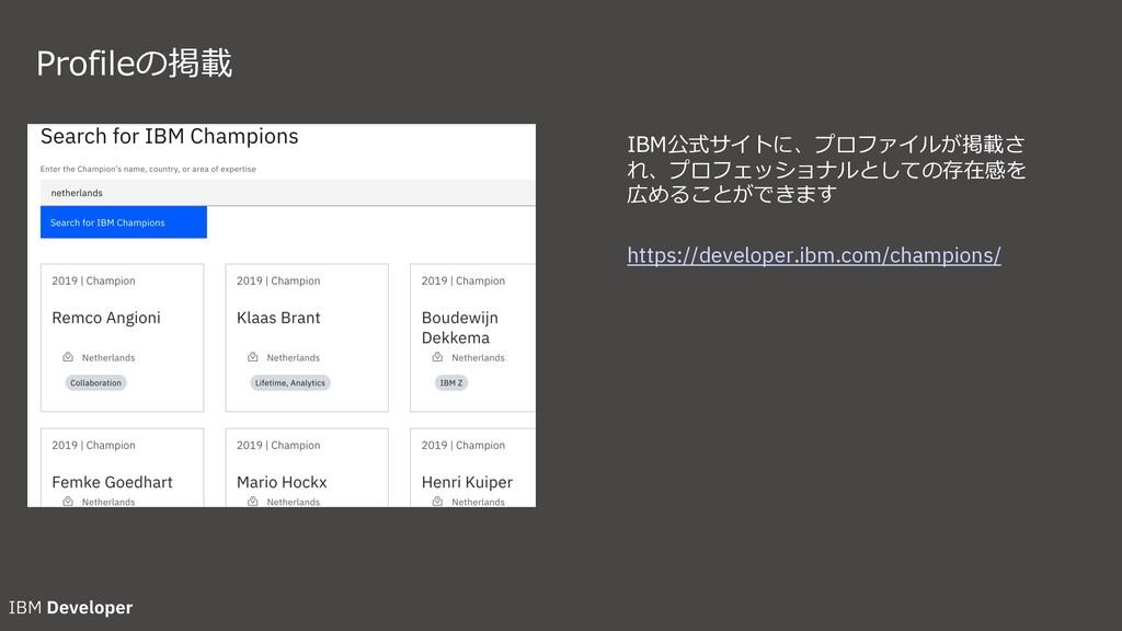 Profileの掲載 IBM公式サイトに、プロファイルが掲載さ れ、プロフェッショナルとしての...