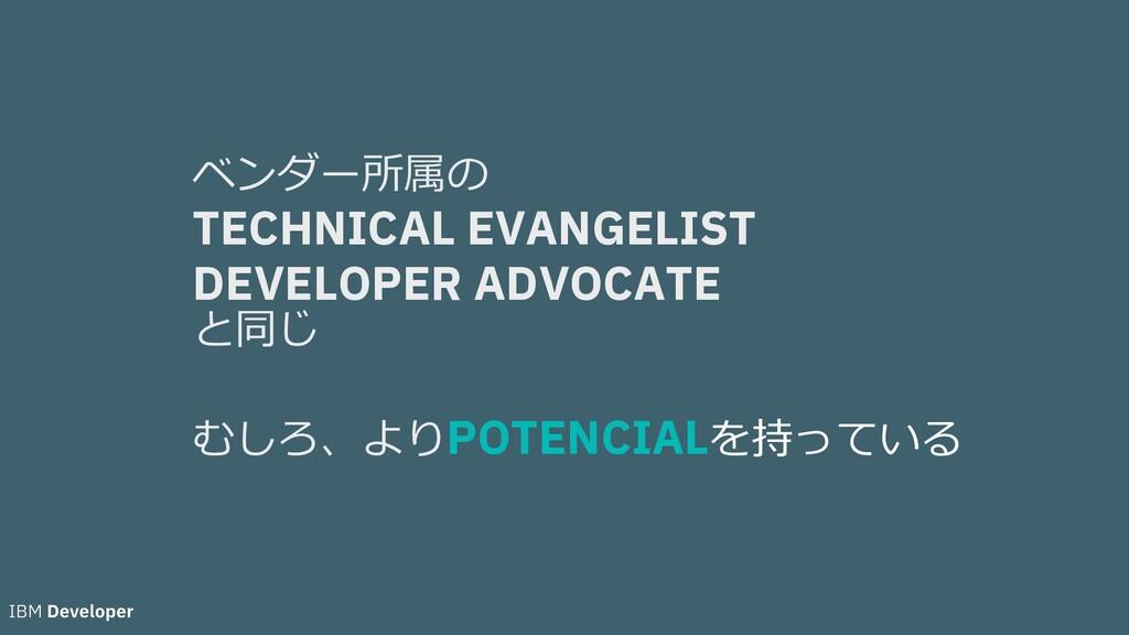 ベンダー所属の TECHNICAL EVANGELIST DEVELOPER ADVOCATE...
