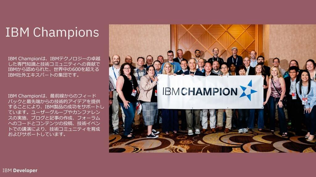 IBM Champions IBM Championは、IBMテクノロジーの卓越 した専⾨知識...