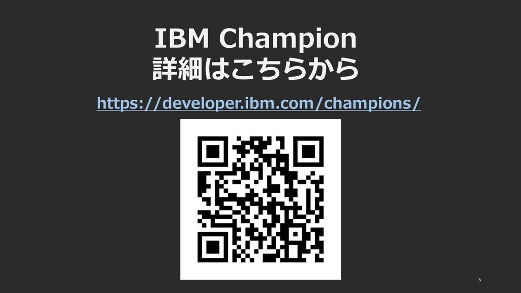 6 IBM Champion 詳細はこちらから https://developer.ibm.c...