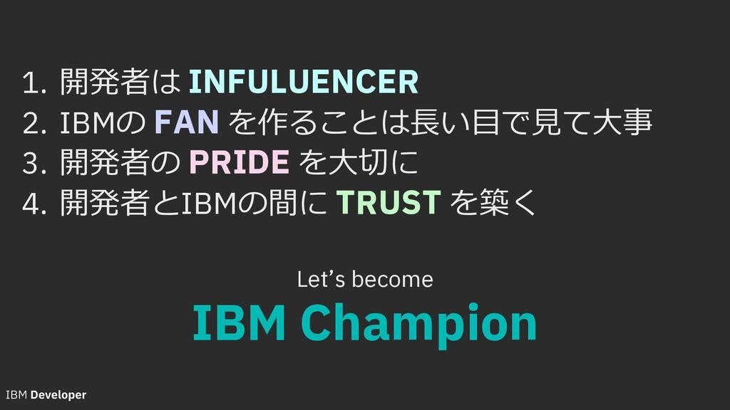 Let's become IBM Champion 1. 開発者は INFULUENCER 2...
