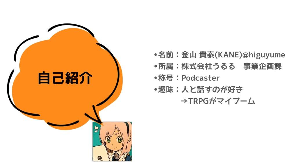 自己紹介 •名前:金山 貴泰(KANE)@higuyume •所属:株式会社うるる 事業企画課...