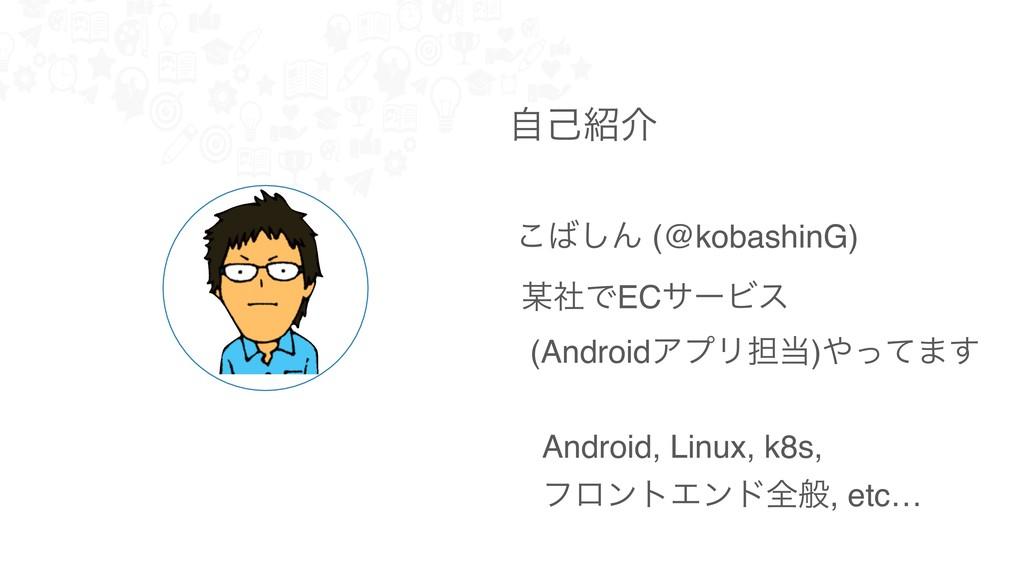 ࣗݾհ ͜͠Μ (@kobashinG) ࣾͰECαʔϏε (AndroidΞϓϦ୲)...