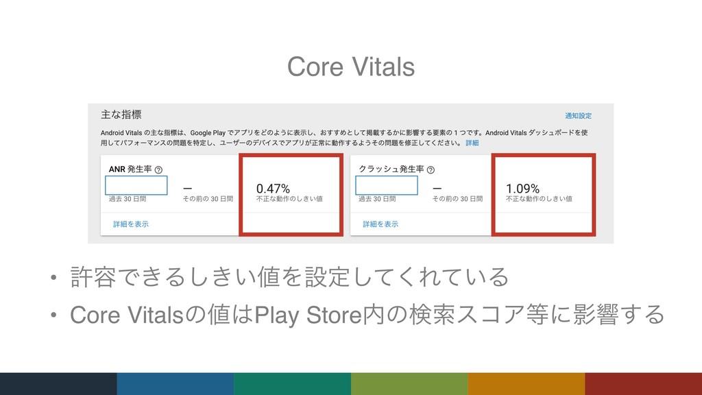 Core Vitals • ڐ༰Ͱ͖Δ͖͍͠Λઃఆͯ͘͠Ε͍ͯΔ • Core Vitals...
