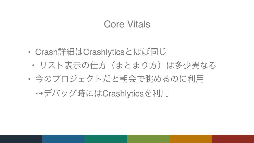 Core Vitals • CrashৄࡉCrashlyticsͱ΄΅ಉ͡ • Ϧετදࣔͷ...