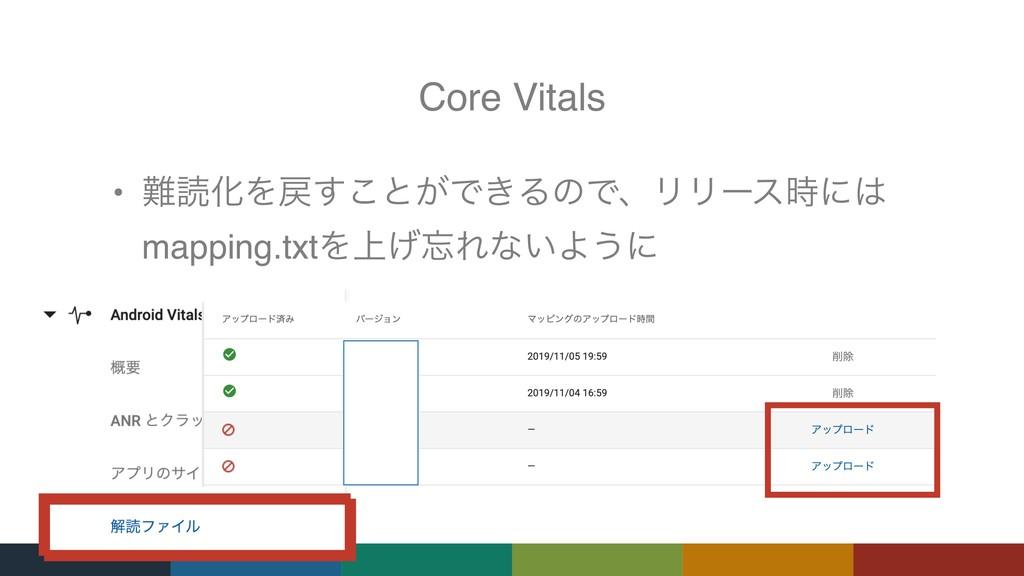 Core Vitals • ಡԽΛ͢͜ͱ͕Ͱ͖ΔͷͰɺϦϦʔεʹ mapping.tx...