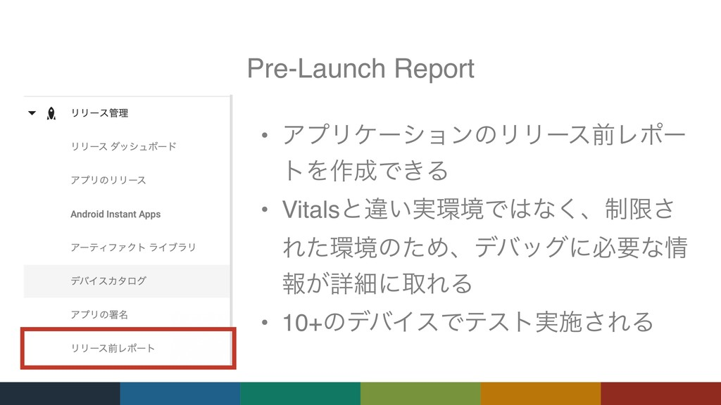 Pre-Launch Report • ΞϓϦέʔγϣϯͷϦϦʔεલϨϙʔ τΛ࡞Ͱ͖Δ •...