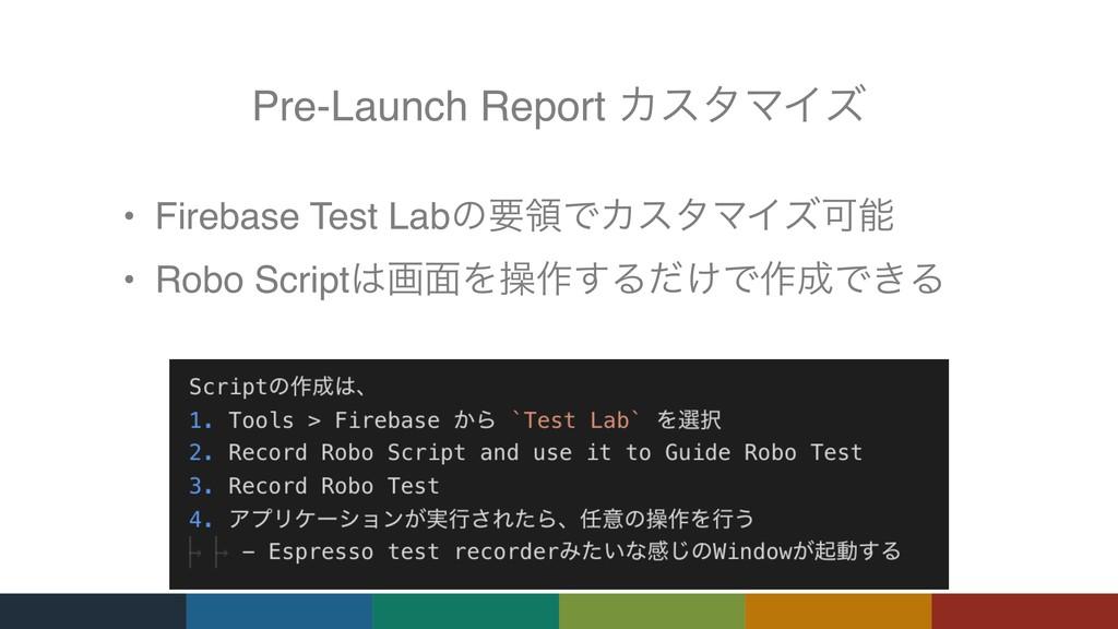 Pre-Launch Report ΧελϚΠζ • Firebase Test Labͷཁྖ...