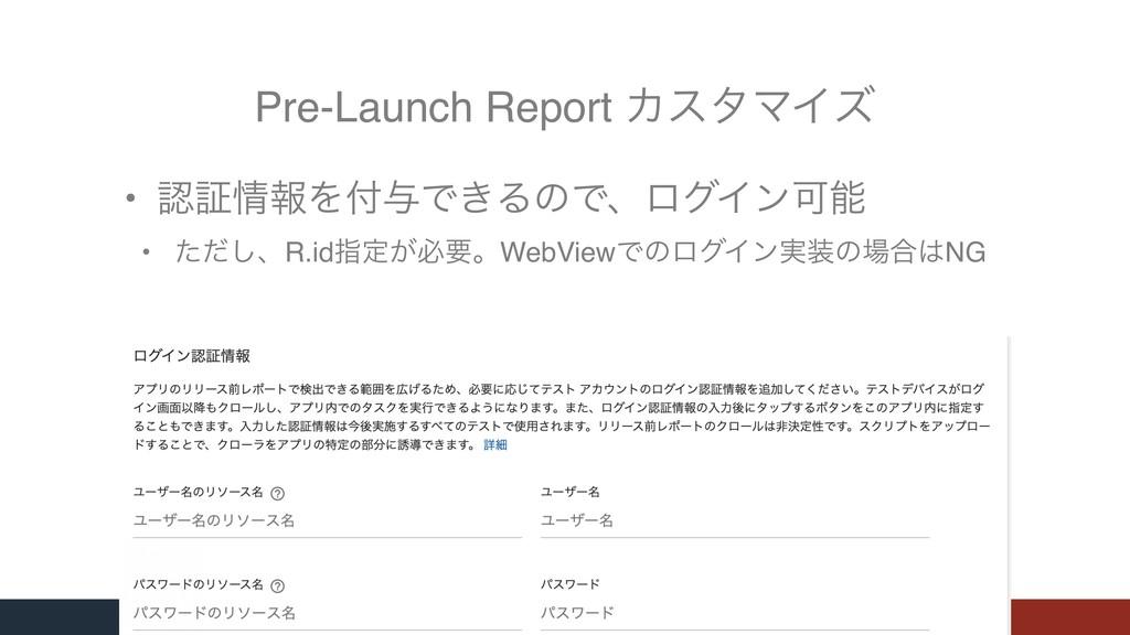 Pre-Launch Report ΧελϚΠζ • ূใΛ༩Ͱ͖ΔͷͰɺϩάΠϯՄ ...